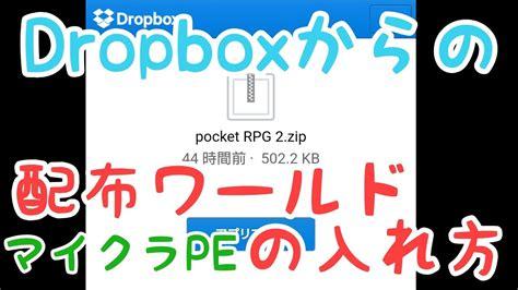 dropbox youtube channel dropboxからの配布ワールドの入れ方 マイクラ統合版 youtube