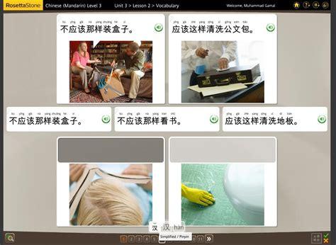 rosetta stone chinese rosetta stone thai language iso not recognized