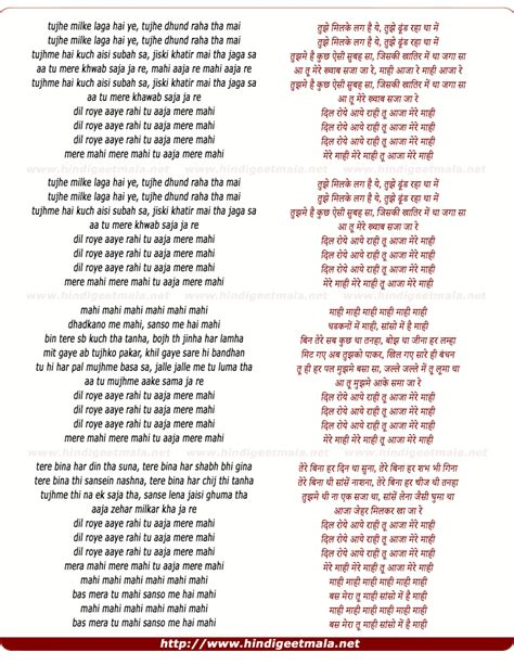 lyrics rock maahi rock with me म ह र क व ध म