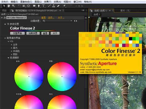 color finesse 解决了ae自带的color finesse注册问题 刘荣星的博客