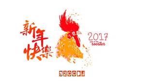 Chinese New Year 2017 Youtube » Home Design 2017