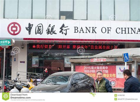 bank of china stock hefei bank of china editorial stock photo image 51353783