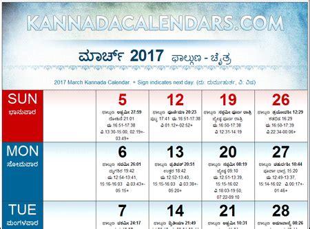 Calendar Kannada 2017 Kannada Calendars 2016 2017 Kannada