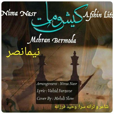 Kish O Mat by Nima Nasr Kish O Mat Ft Mehran Bermoda