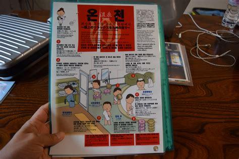 Uh Bb Pratista 1 일본온천 이용 방법 온센 일본온천여행시 주의사항 tip 네이버 블로그