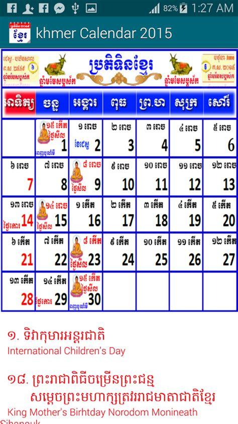 calendar khmer 2016 calendar template 2017