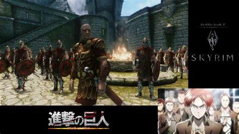 mod game attack on titan or hack skyrim attack on dragon 進撃の巨龍 skyrim attack on titan