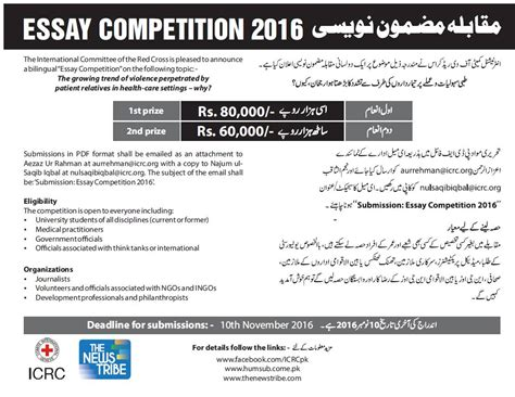 Essay Competition 2014 Pakistan by Essay Competition 2014 Pakistan Purchasing Administrator Sle Resume