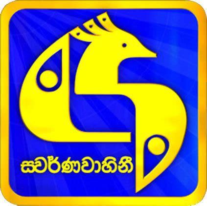 sri lanka tv channels online swarnavahini tv live sinhala music free download