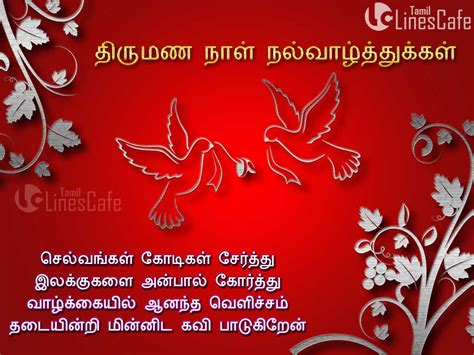 Wedding Anniversary Wishes Tamil by Happy Wedding Anniversary Wishes Tamil Tamil Linescafe