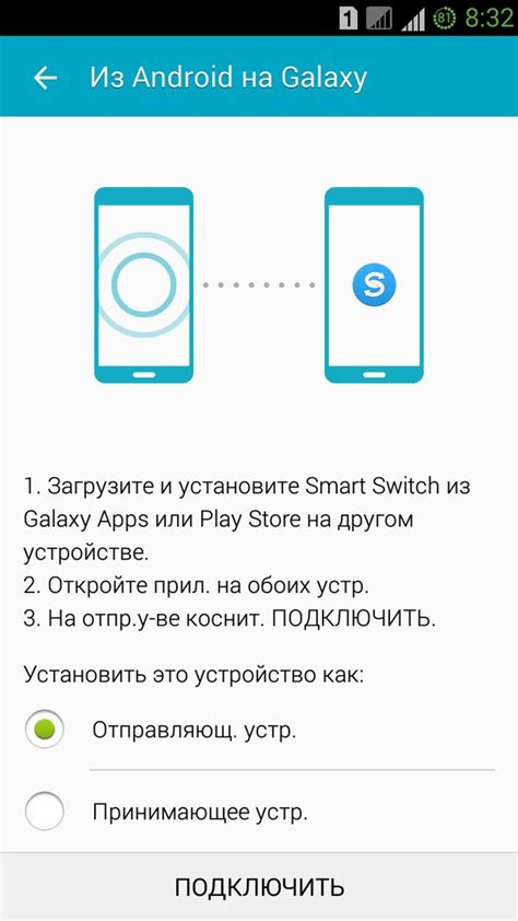 smart switch mobile samsung smart switch mobile