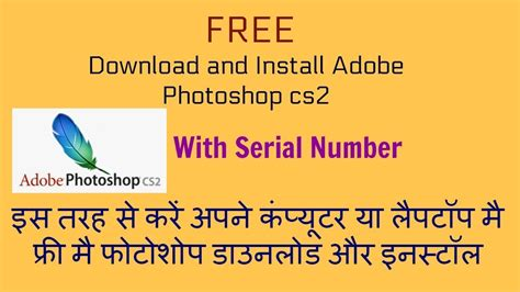 serial number install full version adobe photoshop cs2 download photoshop cs2 and install with serial number in