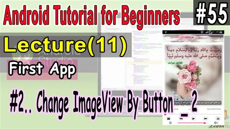 android tutorial for beginners android tutorial for beginners firstapp change imageview