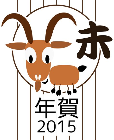 new year goat traits clipart zodiac goat japanese version 2015