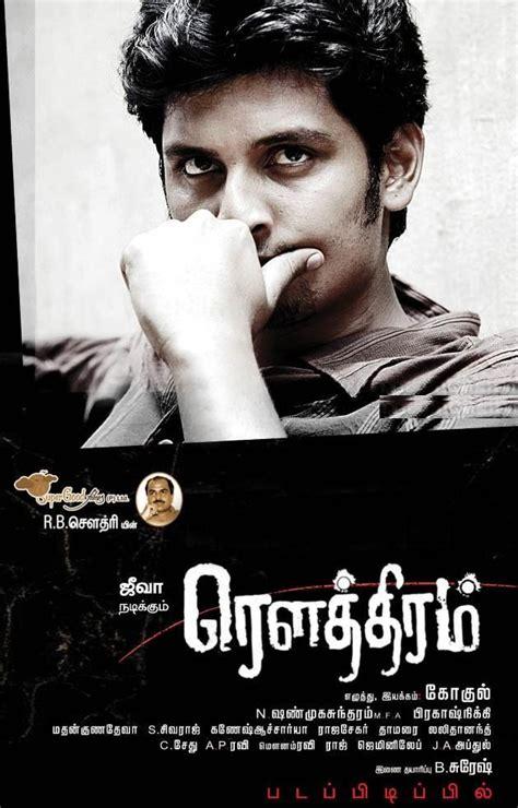 tamil movie dj remix song download programliberty loadventure blog