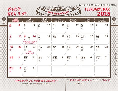 February 2007 Calendar Search Results For 2025 Cricket World Cup Calendar 2015