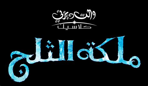 film frozen in arabic frozen arabic logo frozen photo 36682806 fanpop