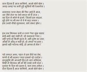 Bal Diwas Essay Language search results for happy gantantra diwas calendar 2015