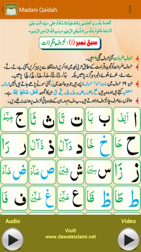 Madani 3 In 1 by Madani Qaidah Android Apps On Play