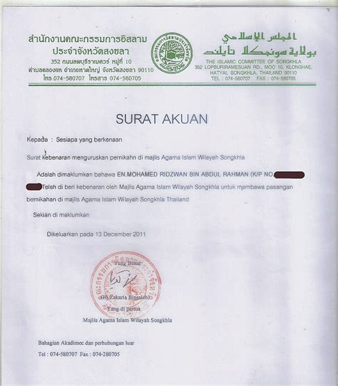 contoh surat nikah sirih yang sah 28 images tempahan prosedur info