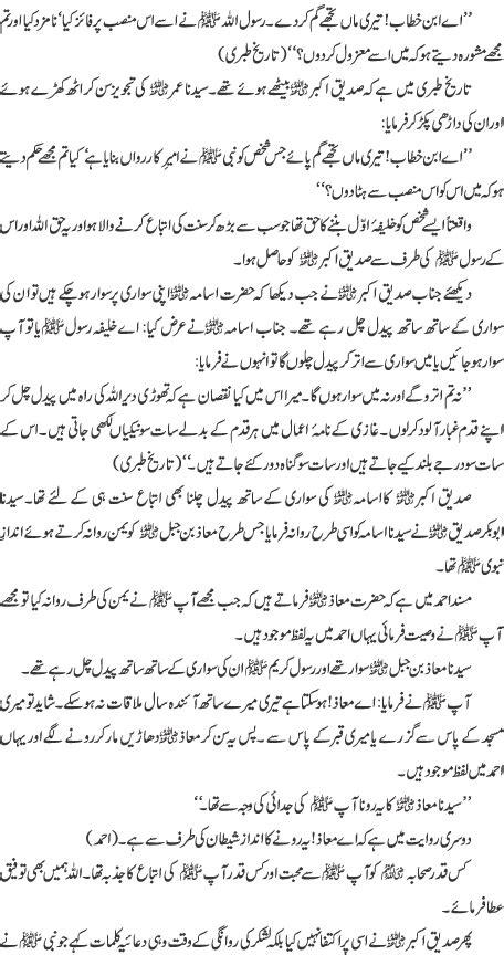 Khel Ki Ahmiyat Essay In Urdu by Sunat Ki Ahmiyat Asalam O Alikum