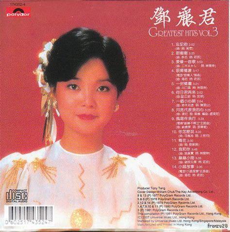 Cd Teresa Teng The Best Of Vol 2 teresa teng greatest hits v3 polydor mini lp sleeve cd ebay