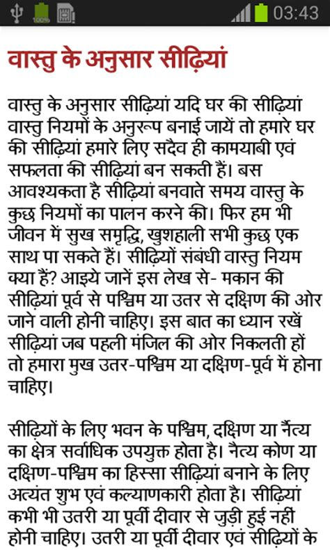 vastu shastra in hindi for bedroom vastu shastra tips in hindi android informer vastu
