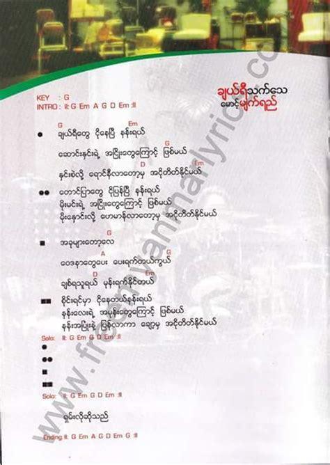 song myanmar myanmar song lyrics steemit