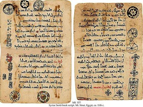 imagenes literatura egipcia la biblia y el libro egipcio de los muertos amigos de la
