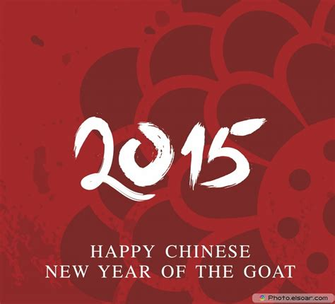 happy new year of the goat 2015 2015 happy new year of the goat elsoar