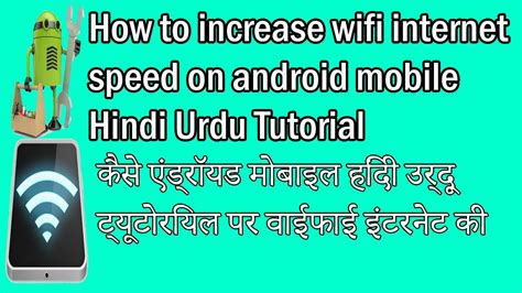 android tutorial hindi how to increase wifi internet speed on android mobile