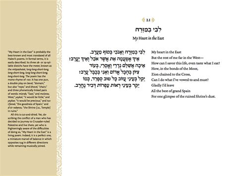 positivepsychthings poetry from the future books the selected poems of yehuda halevi gt nextbook press