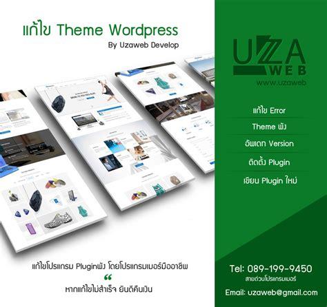 theme wordpress jualan online theme wordpress ใช งานง ายจร งหร อ uzaweb ย ซ าเว บ