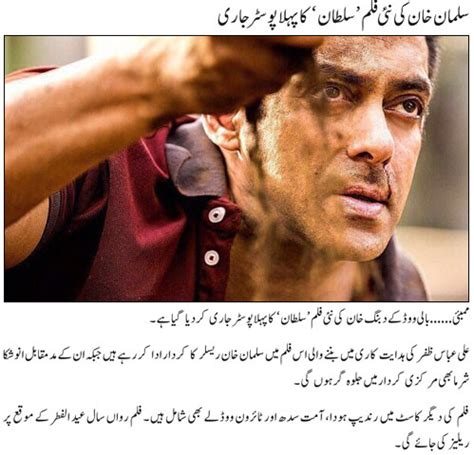 Salman Khan''s movie Sultan new poster | Geo Urdu ...