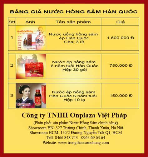 Phimck Nuoc Mat Hong Nhan by Nước 233 P Hồng S 226 M H 224 N Quốc 6 Năm Tuổi C 244 đặc Hộp 10 Lọ