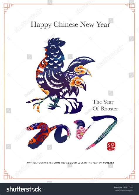 new year of rooster year rooster new year design stock vector