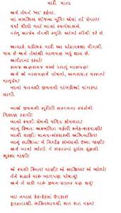 My India Essay In Gujarati Language by આત મકથન સ સ મરણ My In Gujarati My