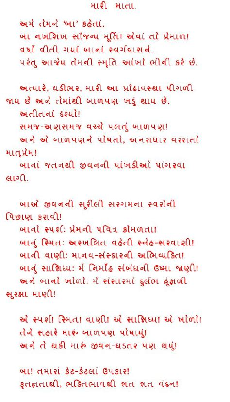 Gujarati Essay by Maa Essay In Gujarati Language India Essay For You