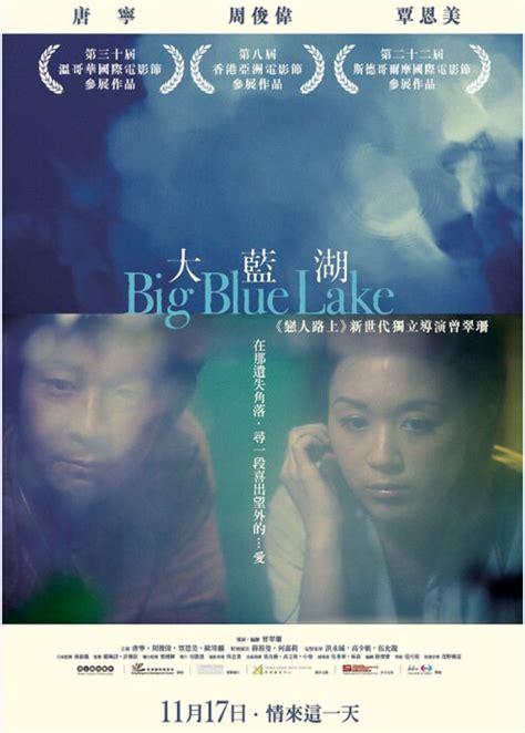 film blue taiwan 2011 chinese drama movies china movies hong kong