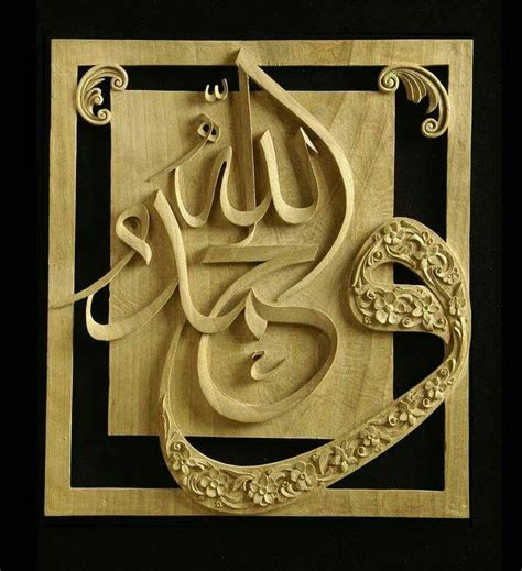 Al Ikhlas Wood Decor 17 best images about ayatul kursi on