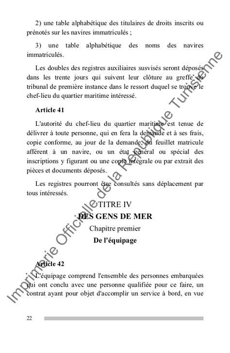 transfert du si鑒e dans le ressort du tribunal de commerce code de commerce maritime