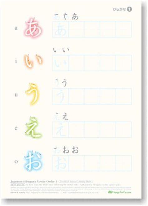 printable hiragana practice sheets 日本語を勉強しましょう let s