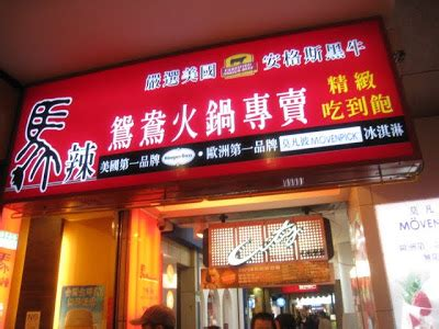 steamboat ximending a hungry girl s guide to taipei hotpot taiwanese i