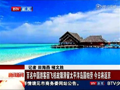 Qq Ori 140 大陆游客滞留帕劳向台方求助 中国人帮中国人 综合 突袭网