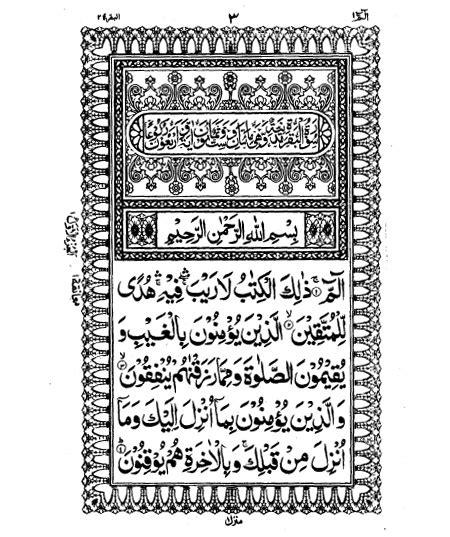 Cinta Quran Aplikasi Mudah Belajar Al Quran aplikasi al quran yang mudah dibaca sang vectoria jenaka