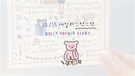 daily doodle diary 다이어리꾸미기 161215 데일리 다이어리 꾸미기 손글씨 손그림 다꾸 daily doodle