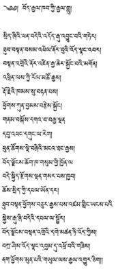 Nationalhymne der tibetanischen Regierung – Wikipedia