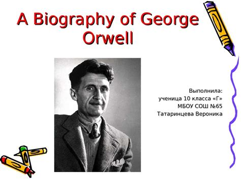 biography george orwell a biography of george orwell выполнила