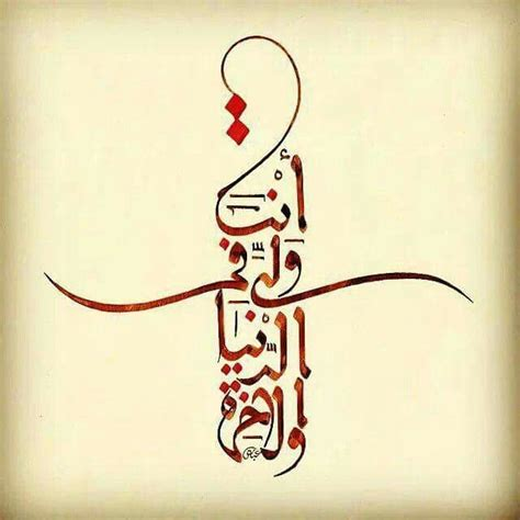 tattoo islam koran 154 best images about arabic calligraphy on pinterest