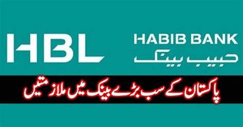 habib bank limited branches in hbl 2016 habib bank limited apply